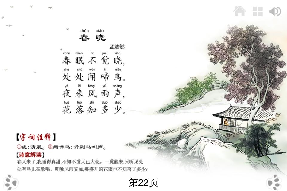 互动书-唐诗300首(上)图片